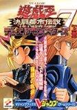 遊☆戯☆王決闘都市伝説デュエルモンスターズ7―ゲームボーイアドバンス版