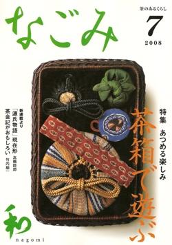 なごみ 2008-07