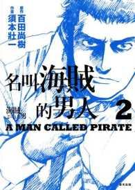 名叫海賊的男�...