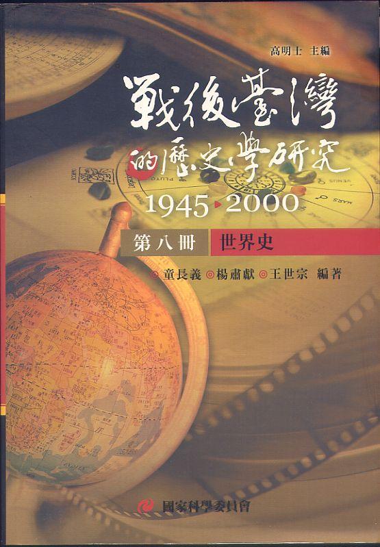 戰後台灣的歷史學研究(第八冊)