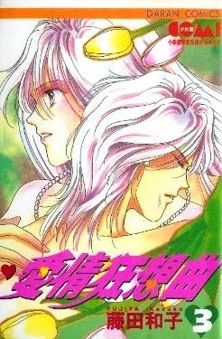 愛情狂想曲 03