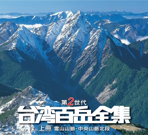 台灣百岳全集