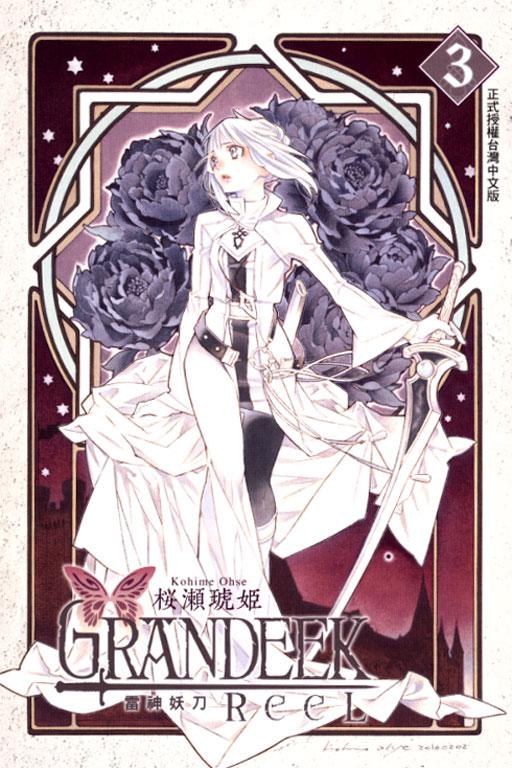 GRANDEEK ReeL 雷神妖刀 3