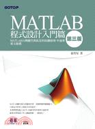 MATLAB程式設計入門篇