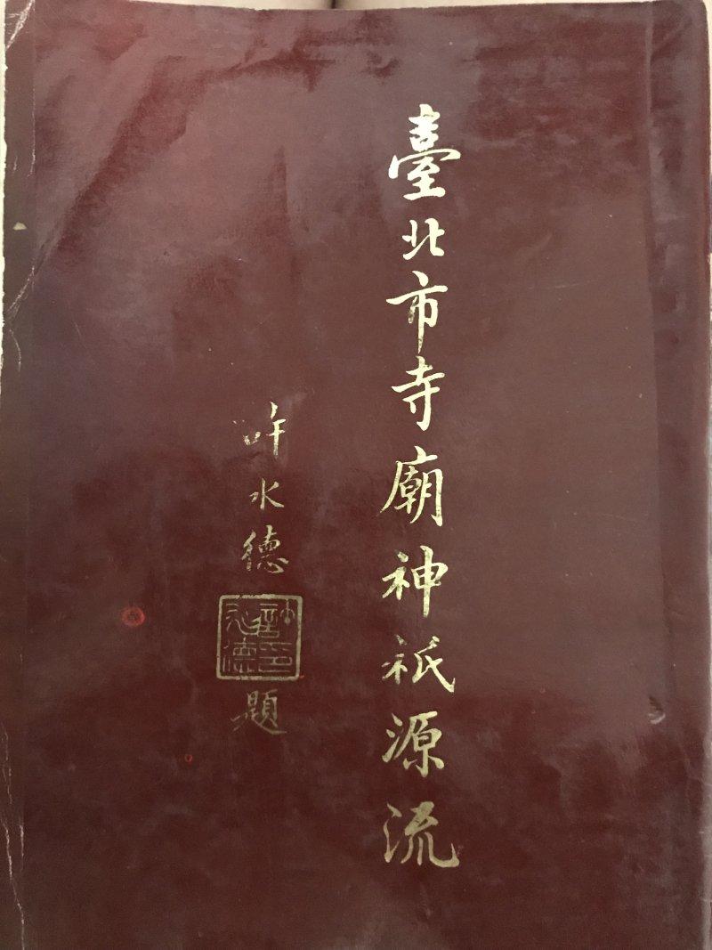 臺北市寺廟神祇源流