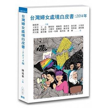 台灣婦女處境�...