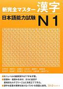 新完全マスター漢字日本語能力試験N1