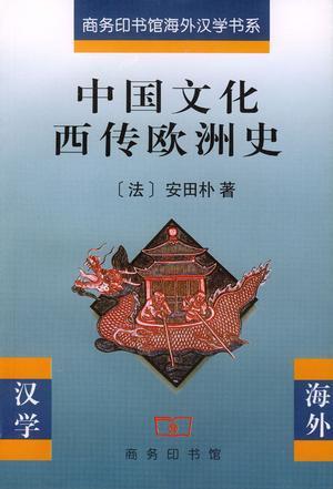 中国文化西传欧洲史