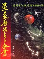 星象曆法占卜全書