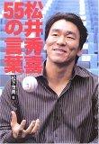 松井秀喜 55の言葉