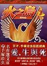 火之鳥(2)