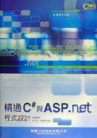 精通 C# 與 ASP.NET 程式設計