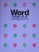 Wordマスターブック 2003and2002対応 Windows XP版