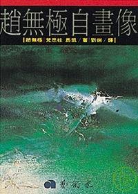 Zhao Wuji zi hua xiang