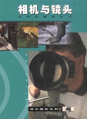 现代摄影百科1