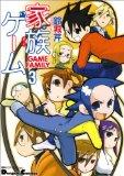 家族ゲーム 3
