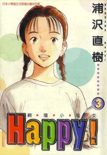 HAPPY!(3)