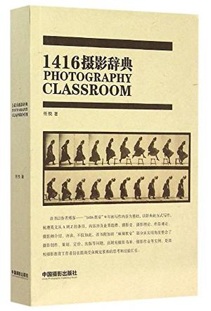 1416摄影辞典