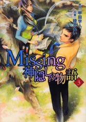 Missing 3―神隠しの物語