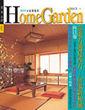 Home Garden DIY 全能園藝家