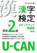 U‐CANの漢字検定準2級ステップアップ問題集