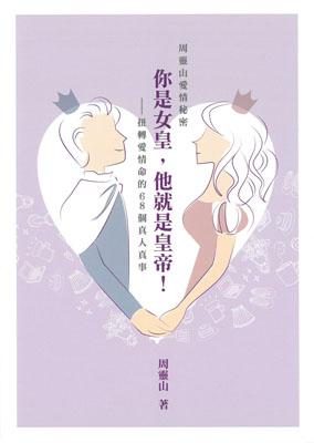 周靈山愛情秘密︰你是女皇, 他就是皇帝!