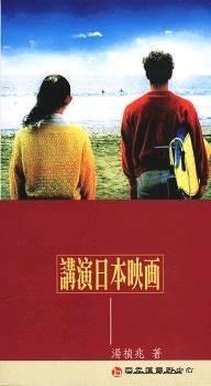 講演日本映画