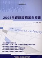 2005年資訊服務業白皮書