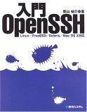 入門OpenSSH―Linux/FreeBSD/Solaris/Mac OS X対応