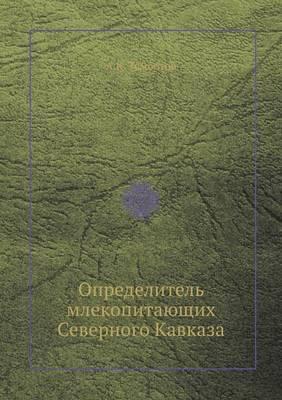 Opredelitel' mlekopitayuschih Severnogo Kavkaza