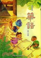 全新版華語 Easy Chinese 第三冊