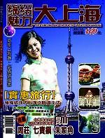 繽紛魅力大上海