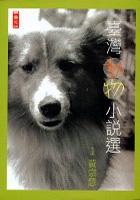 臺灣動物小說選