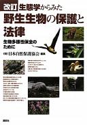 生態学からみた野生生物の保護と法律