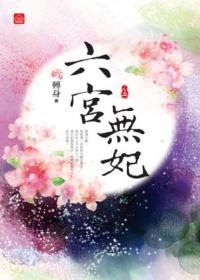 六宮無妃 (上)
