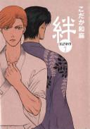 Kizuna Volume 1- Del...