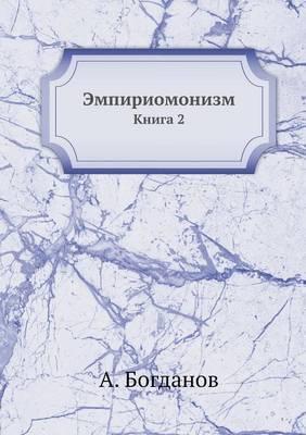 Empiriomonizm. Kniga 2