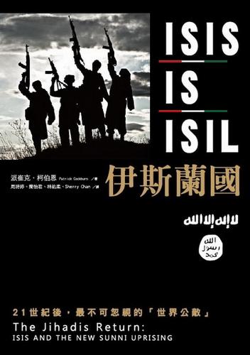 伊斯蘭國:ISIS/IS/ISIL