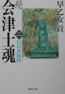 続会津士魂 2 幻の共和国