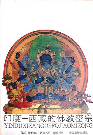 印度—西藏的佛教密宗