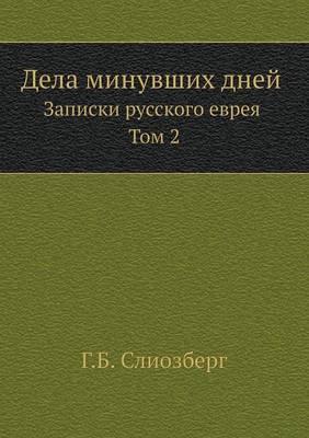 Dela Minuvshih Dnej. Zapiski Russkogo Evreya. Tom 2