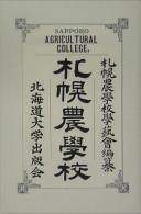 覆刻札幌農学校