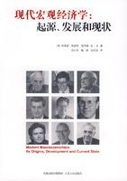 现代宏观经济学:起源 发展和现状