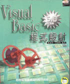 Visual BASIC 5.0版�...