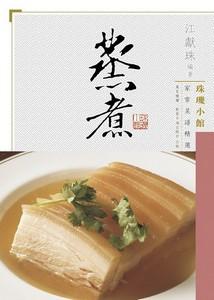 珠璣小館家常菜譜精選——蒸煮