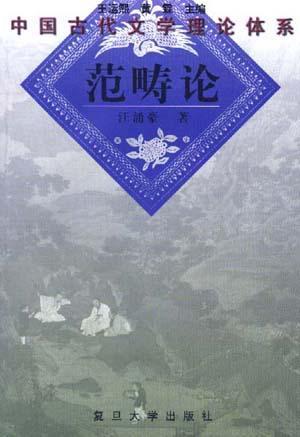 中国古代文学理论体系・二