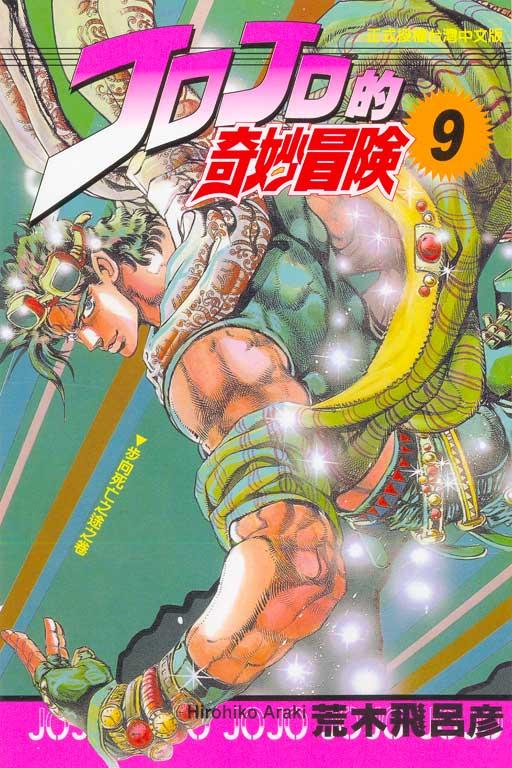 JOJO的奇妙冒險 09