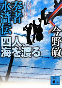 奏者水滸伝四人、海を渡る