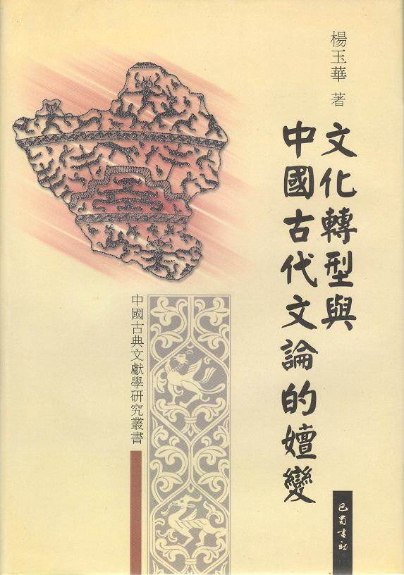 文化轉型與中國古代文論的嬗變
