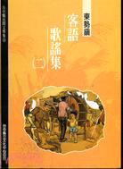 東勢鎮客語歌謠集2